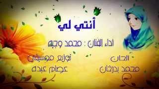 مازيكا أغنية : أنتي لي هدية لكل زوجة أداء الفنان : محمد وجية تحميل MP3
