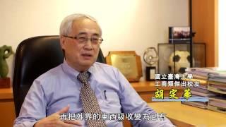 2014 年臺大傑出校友 - 胡定華