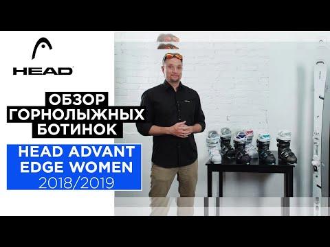 Смотреть видео Горнолыжные ботинки Head Advant Edge 65 W 18/19