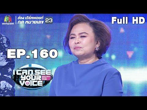 I Can See Your Voice Thailand | EP.160 | นิตยา บุญสูงเนิน | 13 มี.ค. 62 Full HD