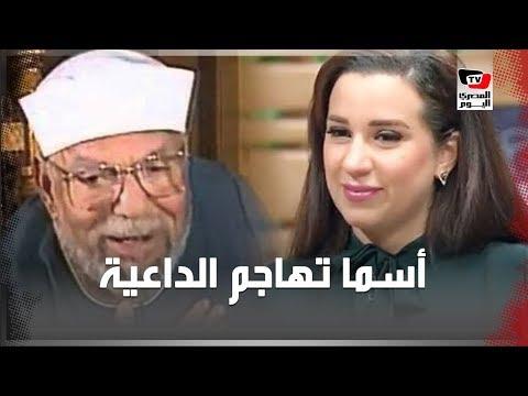 القصة الكاملة لانتقاد أسما شريف منير للشعراوي