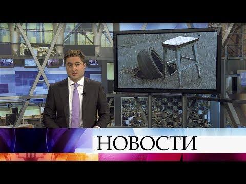 Выпуск новостей в 12:00 от 13.10.2019