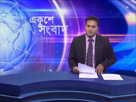 02 PM News | দুপুর ০২টার একুশে সংবাদ | 25 July 2021 | ETV News