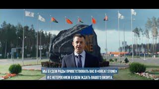 Wielki Kamień: Wprowadzenie do Parku Przemysłowego oraz omówienie życia i pracy na Białorusi