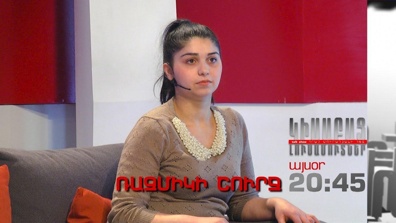 Kisabac Lusamutner anons 01.02.18 Razmiki Shurj
