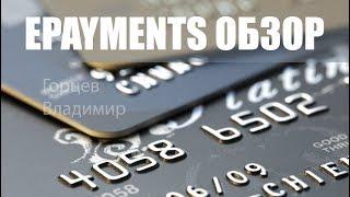 Обзор ePayments и карта банка Великобритании
