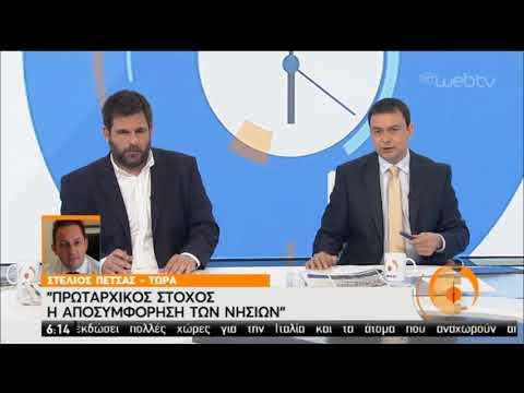 Στ. Πέτσας: Πρωταρχικός στόχος η αποσυμφόρηση των νησιών   25/02/2020   ΕΡΤ
