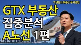[부동산 부자병법]❤️강의❤️ GTX 부동산 집중분석 A노선 1편