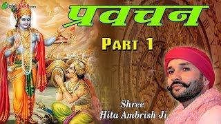 Shree Hita Ambrish Ji | Pravachan | Part-1