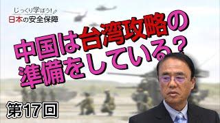 第17回 中国は台湾攻略の準備をしている?