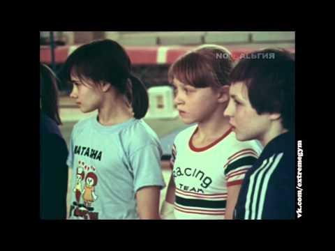 Ты в гимнастике (1978) [Гимнастика → Разное]