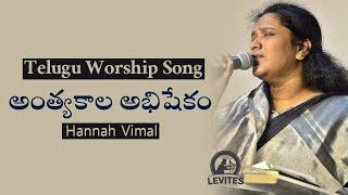 2020 telugu christian songs | Anthyakala Abhishekam | worship songs | the levites music | Jesussongs