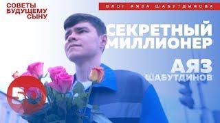 «Секретный миллионер» | Аяз Шабутдинов 16+