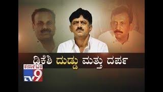 `DK Shi Duddu Mattu Darpa`: DK Shivakumar Close Aides Assaults & Threatens A Family At Kanakpura