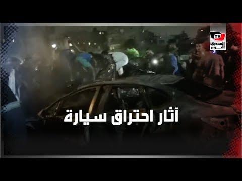 آثار احتراق سيارة في حادث المنيل أمام معهد الأورام