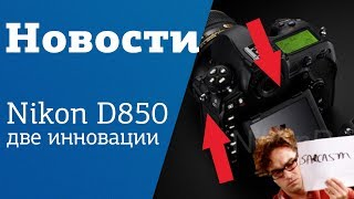 Новости №18 | Аж 2 инновации Nikon D850 и Апокалипсис в замедленной съемке