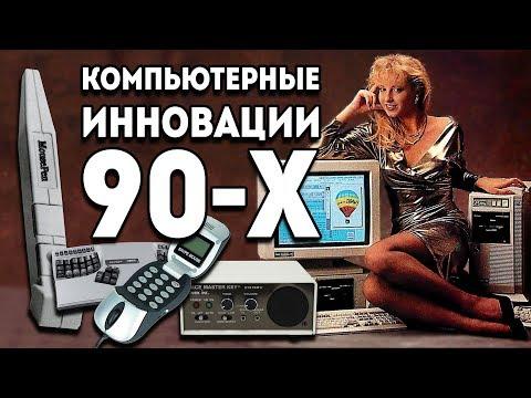 Компы 90-х и инновации