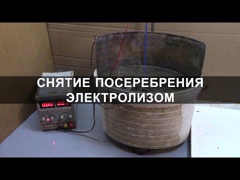 Снятие посеребрения электролизом в сульфите натрия