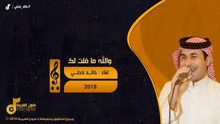 تحميل و مشاهدة خالد باجلي   والله ما فلت لك Khaled Baglei MP3