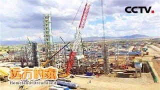 《远方的家》 20180328 一带一路(327)哈萨克斯坦 在希望的油田上 | CCTV中文国际