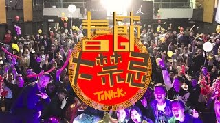 ToNick - 春節大禁忌 (Official Music Video)