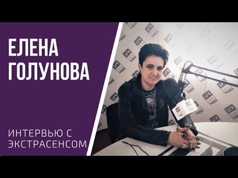 """Финалистка """"Битвы экстрасенсов"""" Елена Голунова: Судьбу нельзя изменить, но можно откорректировать"""