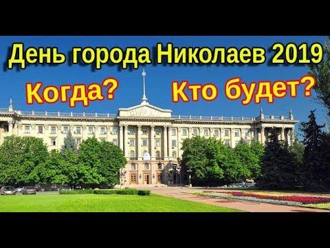День города Николаев 2019. Когда? Программа Кто будет выступать на День города Николаев 2019