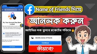 Facebook confirm your identity problem, Name of Friends | How to Unlock Facebook account..