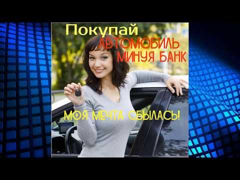 Президент компании PRECESSION А.Горин об автомобильной Программе