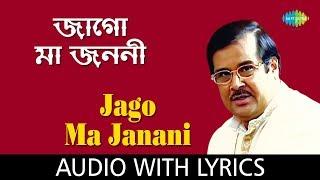 Jago Ma Janani With Lyrics | Ajoy Chakraborty - YouTube