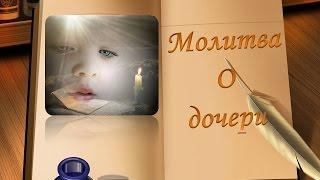 Молитва матери о дочери. Материнская молитва. Сильные молитвы.