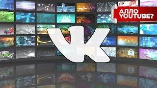 """""""ВКонтакте"""" открывает биржу легальных видеороликов - Алло, YouTube! #113"""
