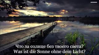 Eisbrecher   Ohne Dich Lyrics Текст песни и Перевод