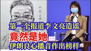 【时事追踪】第一个报道李文亮医生造谣的竟然是她