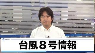 台風8号情報2018.7.96:00