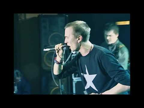LUMEN – «Государство»   концерт «Дыши», 2006   реставрация 2018   HD