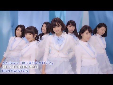 『はじまりのメロディ』 PV (さんみゅ~ #sunmyu #さんみゅ )