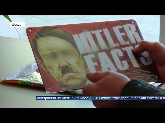 Торговый центр в Ангарске оштрафовали за продажу нацистской символики