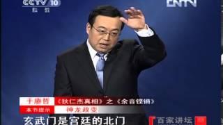 《百家讲坛》 20121216 狄仁杰真相 (十四) 余音铿锵