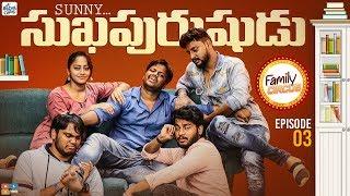 Sukhapurushudu || EP03 || Family Circus || Racha Gang || Tamada Media