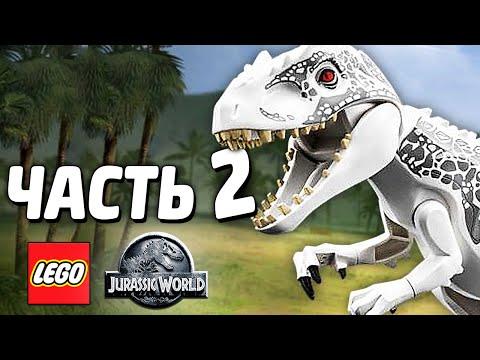 LEGO Jurassic World Прохождение - Часть 2 - ИНДОМИНУС РЕКС