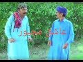 Ashiq Majboor best funny comedy video dardan jo darya video download