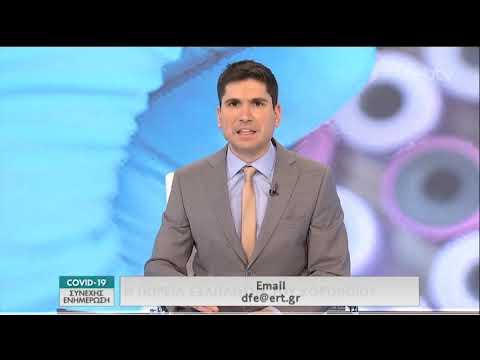 Ενημερωτική εκπομπή για COVID-19 | Έκτακτη εκπομπή | 30/03/2020 | ΕΡΤ