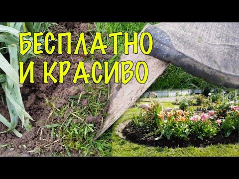 Ограждение ГАЗОНА от КЛУМБЫ своими руками: ПРОСТОЙ и БЕСПЛАТНЫЙ СПОСОБ