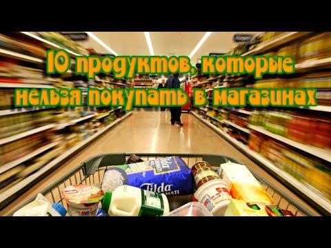 ➤10 продуктов, которые нельзя покупать в магазинах➤