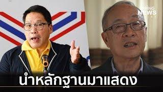 """""""ชัยเกษม"""" ท้า """"อุตตม"""" โชว์หลักฐานคดีกรุงไทย อย่าพูดเองเออเอง   คัดข่าวสุดสัปดาห์   14 ก.ค.62"""