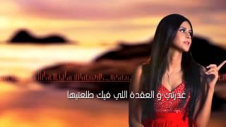 Salma Rachid - Forfait (Lyric Video) / سلمى رشيد - فورفي