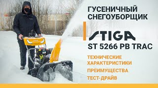 Тест-драйв снегоуборщика Stiga ST 5266 PB Trac