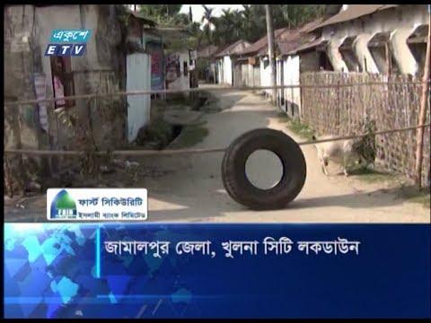 জামালপুর জেলা, খুলনা সিটি লকডাউন