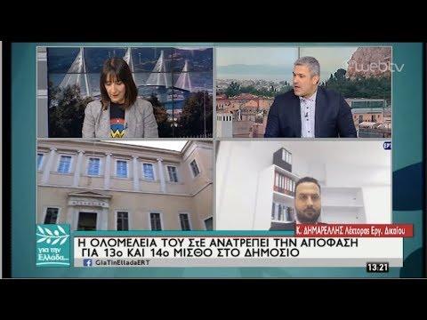 Ο Κωνσταντίνος Δημαρέλλης στον Σπύρο Χαριτάτο  | 21/05/2019 | ΕΡΤ